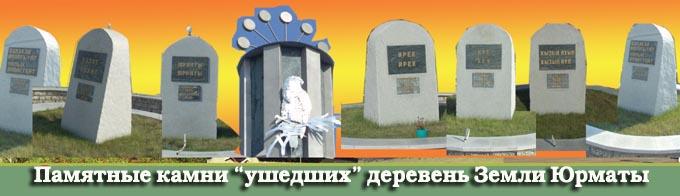 Мемориал Земля ЮРМАТЫ. Ушедшие деревни