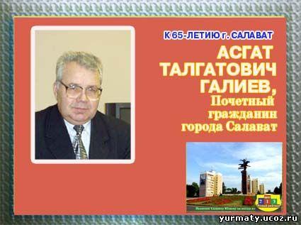 А.Т. Галиев г. Салават