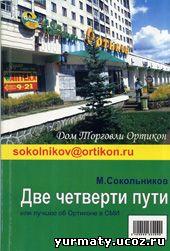 Книга М. Сокольникова об Ортиконе